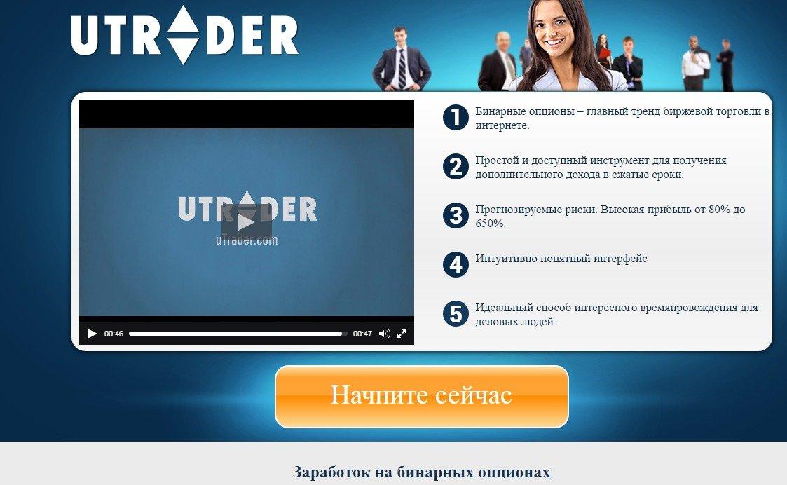 Бинарные Опционы Брокер Utrader