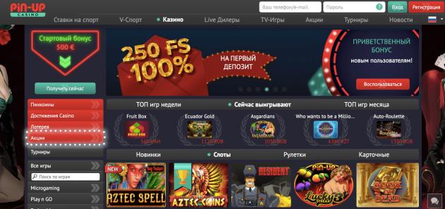 Возможности и бонусы недавно открывшегося казино Пин Ап