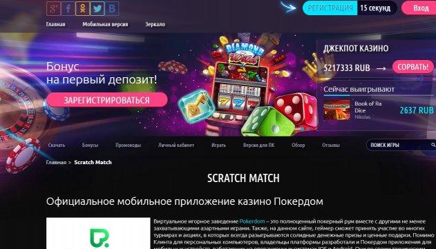 Турниры, азартные игры и особенности официального сайта Покердом