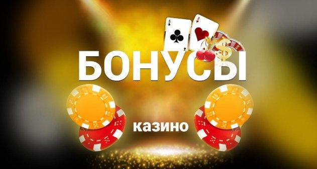 Популярные бонусы для современных пользователей онлайн казино